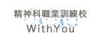 精神科職業訓練校WithYou